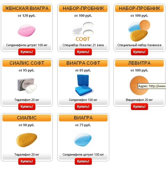 таблетки для возбуждения виагра